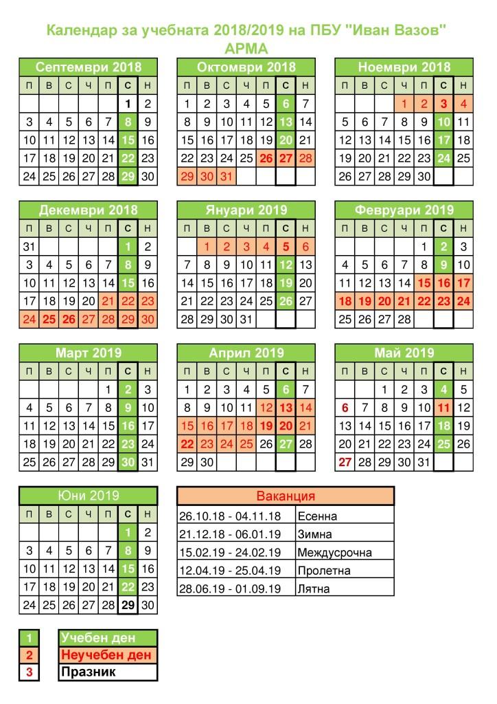 Календар 2018-2019 Арма