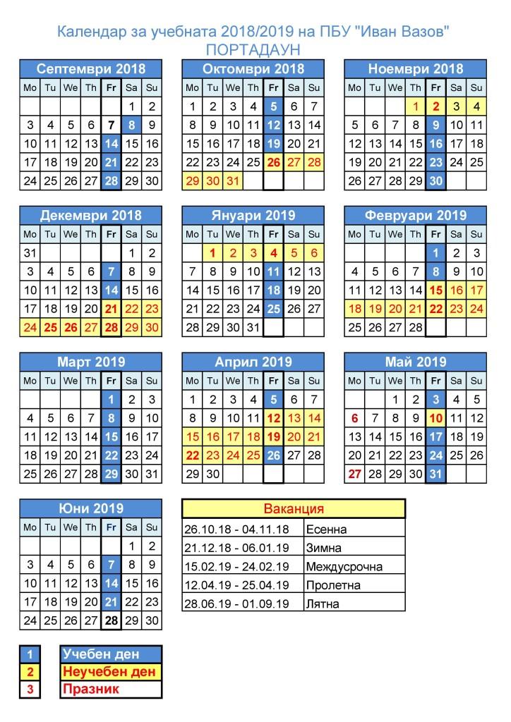 Календар 2018-2019 Портадаун