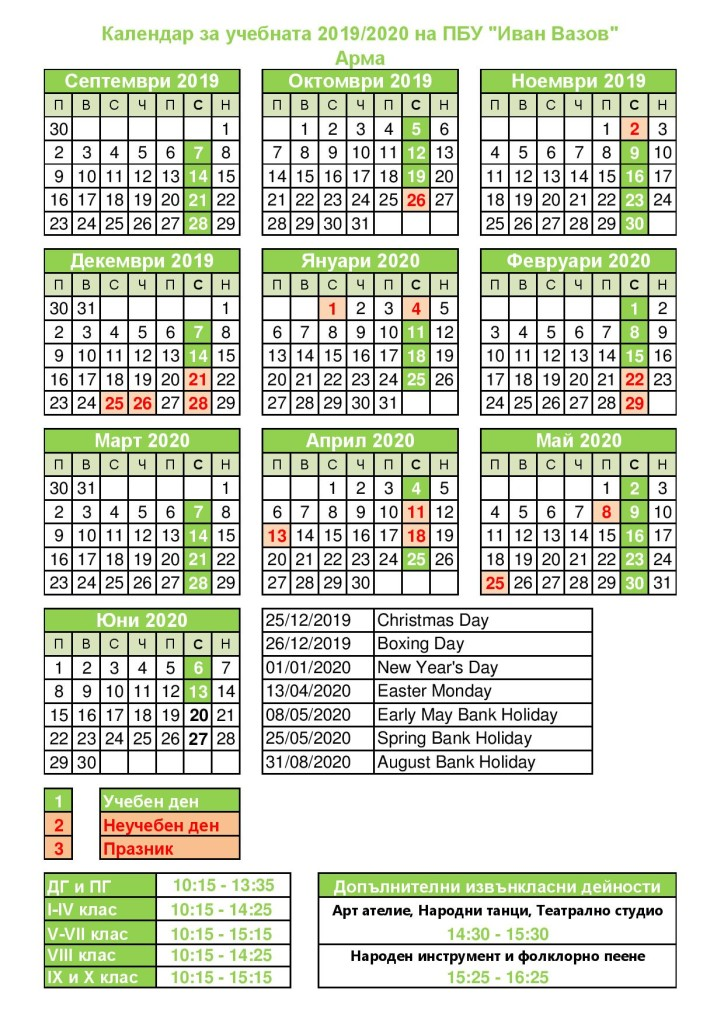 Calendar-Armagh-BG-19-20
