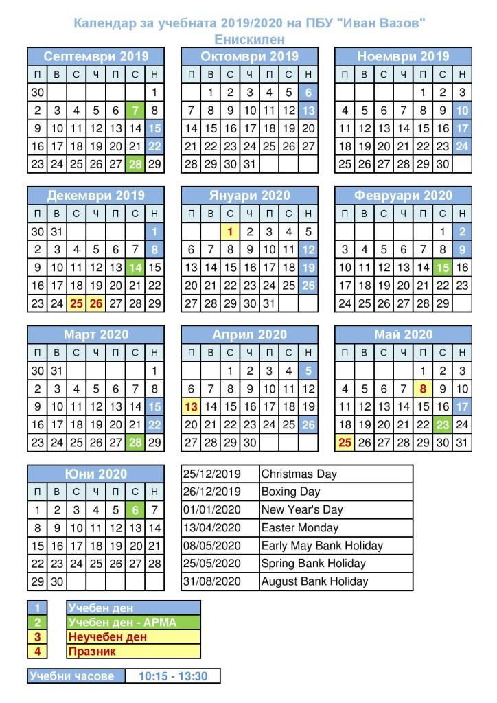 Calendar-Enniskillen-BG-19-20