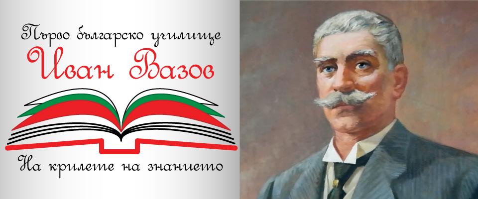 Logo-Ivan-BG
