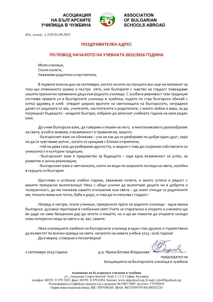 А-210-Поздравителен-адрес-начало-учебна-2015-година