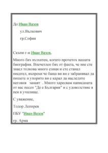 До Вазов  Т Лепирев-page-001
