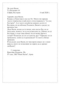 До дядо Вазов Кристиан Кисимов-page-001