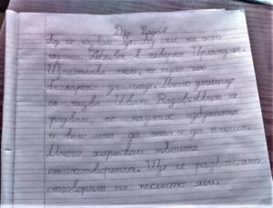 Писмо 1 - Руя2