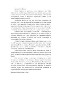 писмо-Дафинка